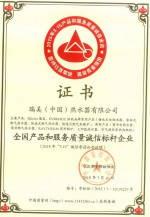 """瑞美荣获""""全国产品和服务质量诚信标杆企业""""、""""全国质量信得过产品""""称号"""