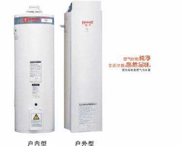 家用标准型燃气热水器(标准型)家用容积式燃气热水器