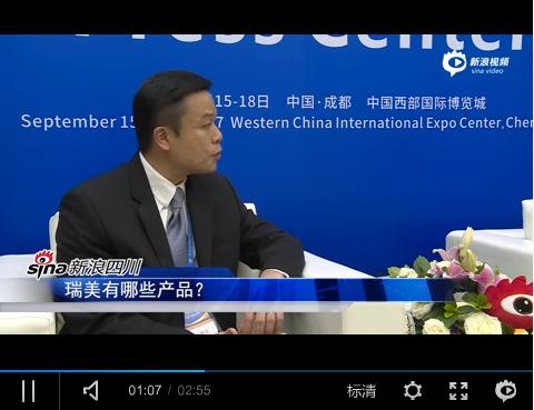 第二届西博会进出口展专访瑞美(中国)崔总